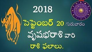 Vrushabha Rasi September 20th 2018||Daily Horoscope||Astrology||Rasi||V Prasad Health Tips Telugu||