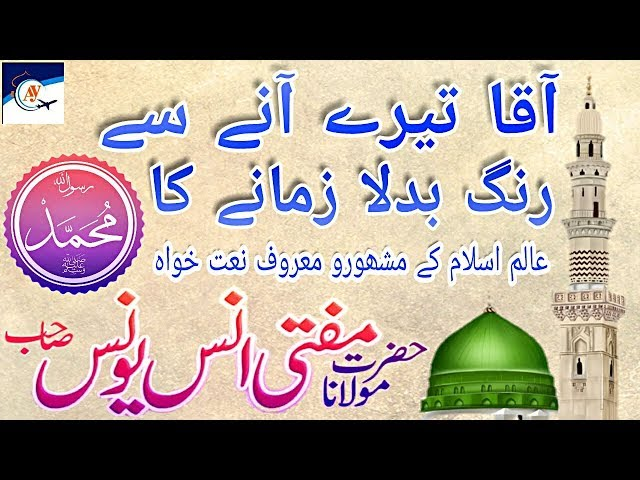 Aaqa Tery Anay Say || Moulana Anas Younus || Latest 2018
