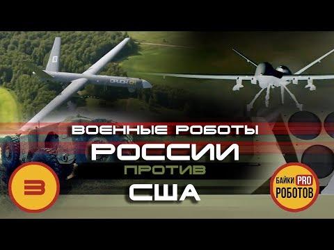 Военные роботы РОССИИ против США