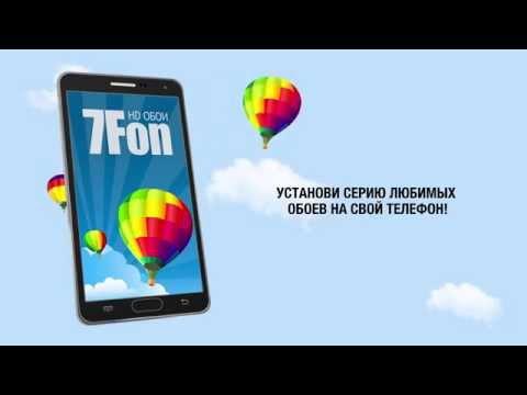Проложение для Android: HD обои от 7Fon
