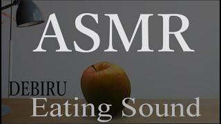 【ASMR/咀嚼音/Eating Sounds】 りんごを食べるあくま【でびでび・でびる/にじさんじ】