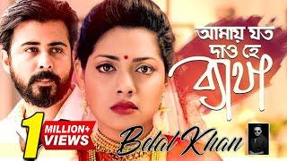 Amay Joto Dao He Betha - আমায় যত দাও হে ব্যাথা | Belal Khan | Afran Nisho & Tisha | Bangla Song 2018