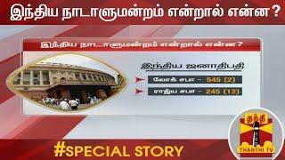 இந்திய நாடாளுமன்றம் என்றால் என்ன?   Indian Parliament   Special News