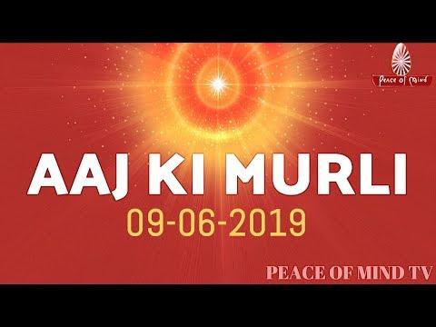 आज-की-मुरली-09-06-2019- -aaj-ki-murli- -bk-murli- -today's-murli-in-hindi- -brahma-kumaris- -pmtv