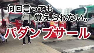 バターワース駅〜ペナン島行きフェリー乗り場へ