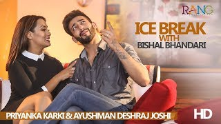 Priyanka Karki and Ayushman Deshraj Joshi talk about their love || Ice Break with Bishal Bhandari