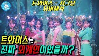 [해군수달] 트와이스 - 시그널 뮤비해석