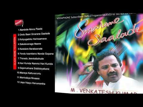 Ondu Baari Smarane Saalade  M Venkatesh Kumar