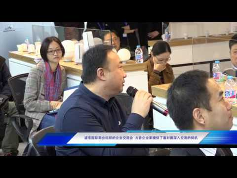 WELLMAX Held A Business Information Exchange Forum at Its Shanghai Head Office