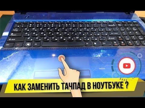 Как заменить тачпад в ноутбуке?
