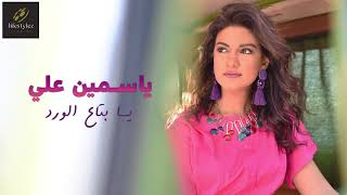 Yasmin Ali | Ya Bta3 El Ward (Audio) ياسمين علي | يا بتاع الورد |