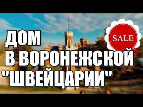 Купить Дом в Рамони Воронежской области