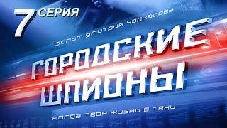 Городские шпионы. Русский сериал. 7 серия