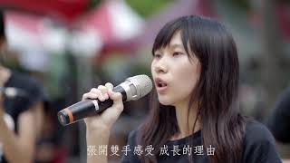 逢甲大學2017 新鮮人成長營 - 回顧影片