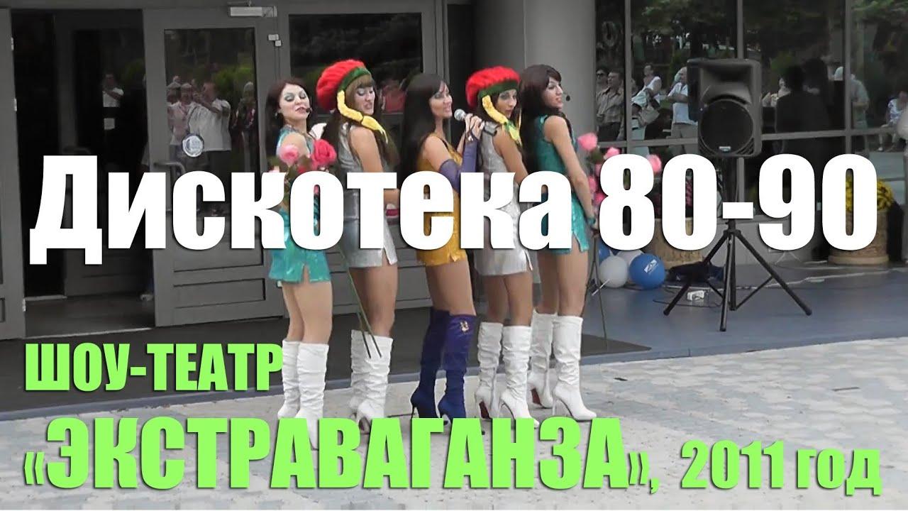 Дискотека 80-х - 90-х. Шоу-театр «Экстраваганза» (2011 год ...