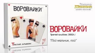 Воровайки - Пой мальчик, пой (Audio)