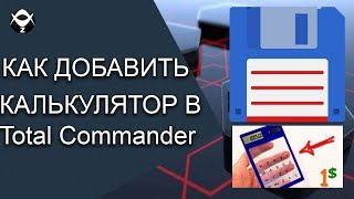 🔢Как добавить калькулятор в Total Commander?