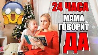 24 ЧАСА Мама Говорит ДА/ Дети Говорят НЕТ ЧЕЛЛЕНДЖ/ 24 HOURS YES NO CHALLENGE
