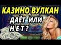 ДЕВУШКА vs КАЗИНО ОНЛАЙН 😊 Как играть и выиграть в вулкан казино?  СТРИМ от Светика в казино прямой