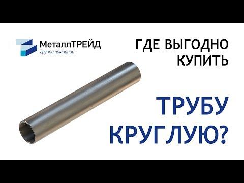 Труба круглая стальная с доставкой на объект от группы компаний «МеталлТРЕЙД»!из YouTube · Длительность: 1 мин