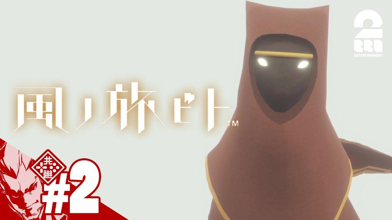 #2【心のコンパス】弟者の「風ノ旅ビト」【2BRO.】