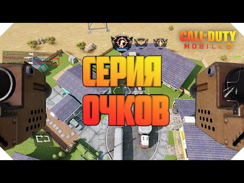 СЕРИЯ ОЧКОВ CALL OF DUTY MOBILE | ПУЛЕМЕТ CALL OF DUTY MOBILE