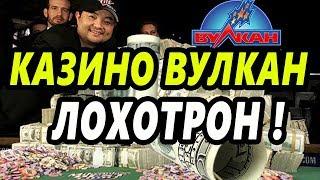 видео Способы пополнения счета казино