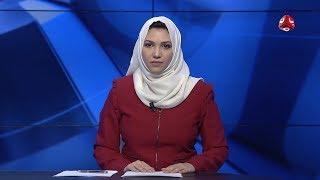 نشرة اخبار الثانية | 24 - 06 - 2019 | تقديم بسمة احمد | يمن شباب