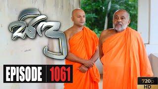 Sidu | Episode 1061 04th September 2020 Thumbnail