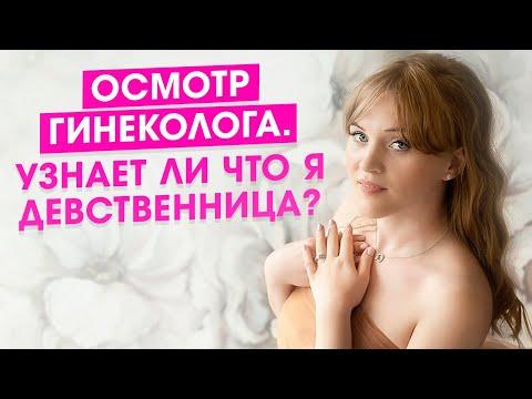 Проверка гинеколога на девственность. Узнает ли гинеколог на осмотре, что девственница ты или нет?