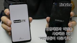 S9 자급제(무약정)폰과 약정폰 차이점은 무엇일까?