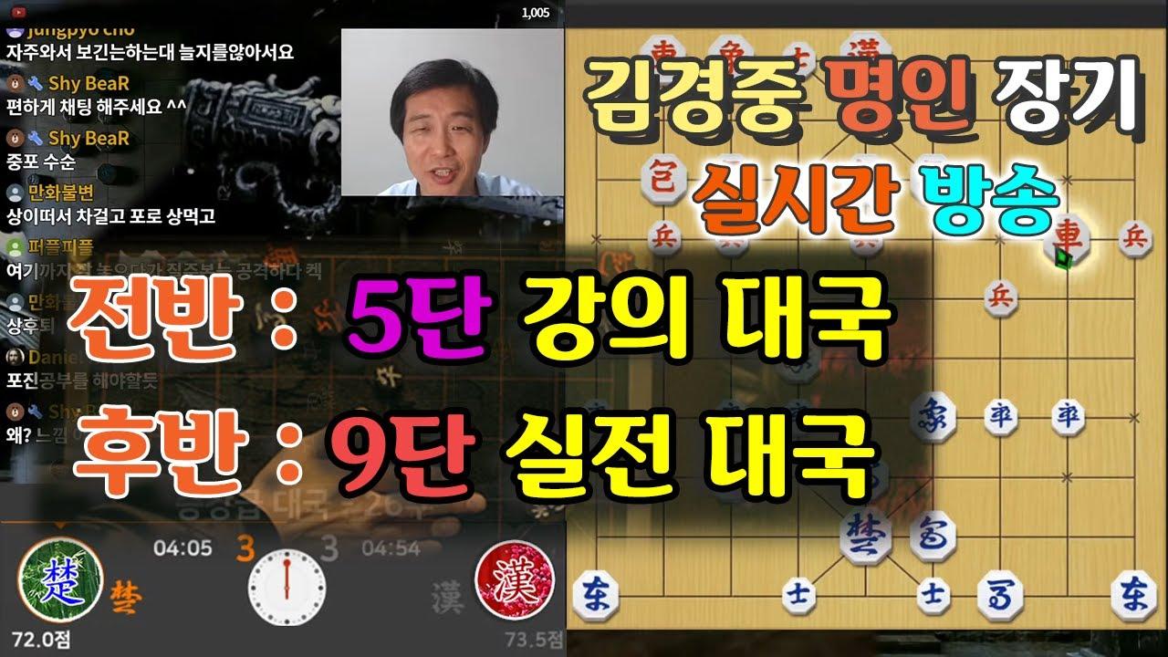 실시간 방송 : 5단 강의 대국 (전반) + 9단 대국 (후반)