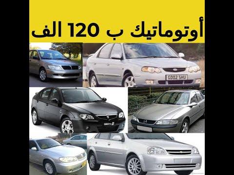 احسن عربيات اوتوماتيك تشتريها بمبلغ 120 الف جنيه في مصر