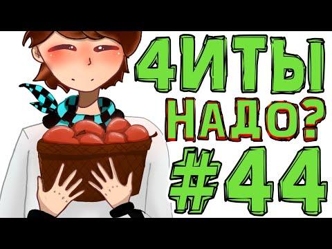 Lp. #Искажение Майнкрафт #44 ЧИТЫ НА ПРЕДМЕТЫ?!