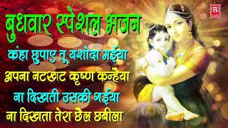 बुधवार स्पेशल भजन : कंहा छुपाए तू यशोदा मईया अपना नटखट कृष्ण कन्हैया Krishna Bhajan Full Audio Song