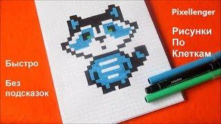 Енот Трейлер Быстрое Видео Как рисовать по клеткам в тетради Пиксель Арт