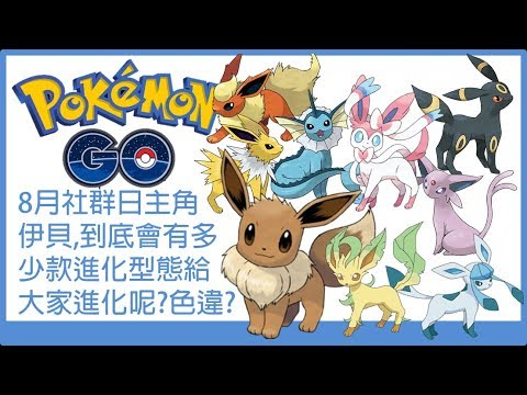 Pokemon go 8月社群日主角伊貝,到底會有多少款進化型態給大家進化呢?色違? - YouTube