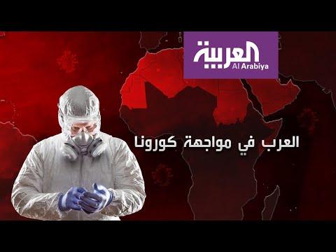 هل يقدر الوطن العربي على مواجهة كورونا؟  - نشر قبل 2 ساعة