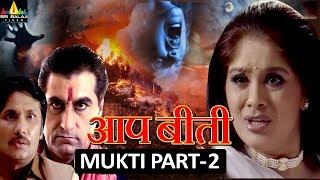 Aap Beeti Mukti Part - 2   Hindi TV Serials   Aatma Ki Khaniyan   Sri Balaji Video