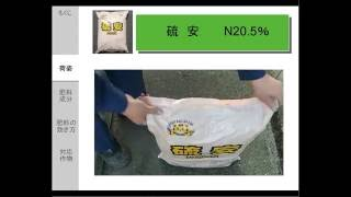 硫安 肥料