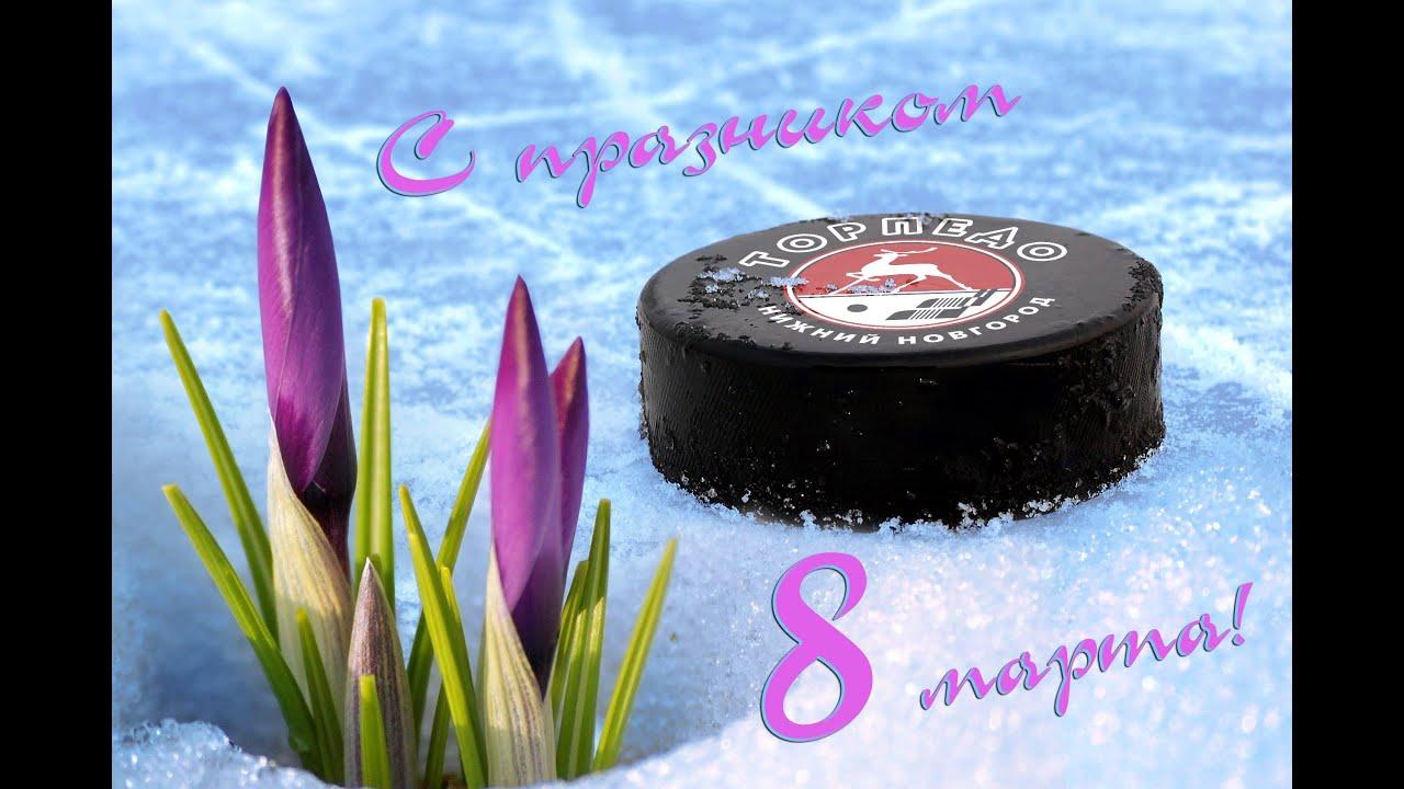 Хоккейные открытки на 8 марта, наступающим мая открытки