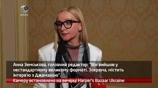 Webкамера - Harper's Bazaar Ukraine, 10 років 22.04.2019