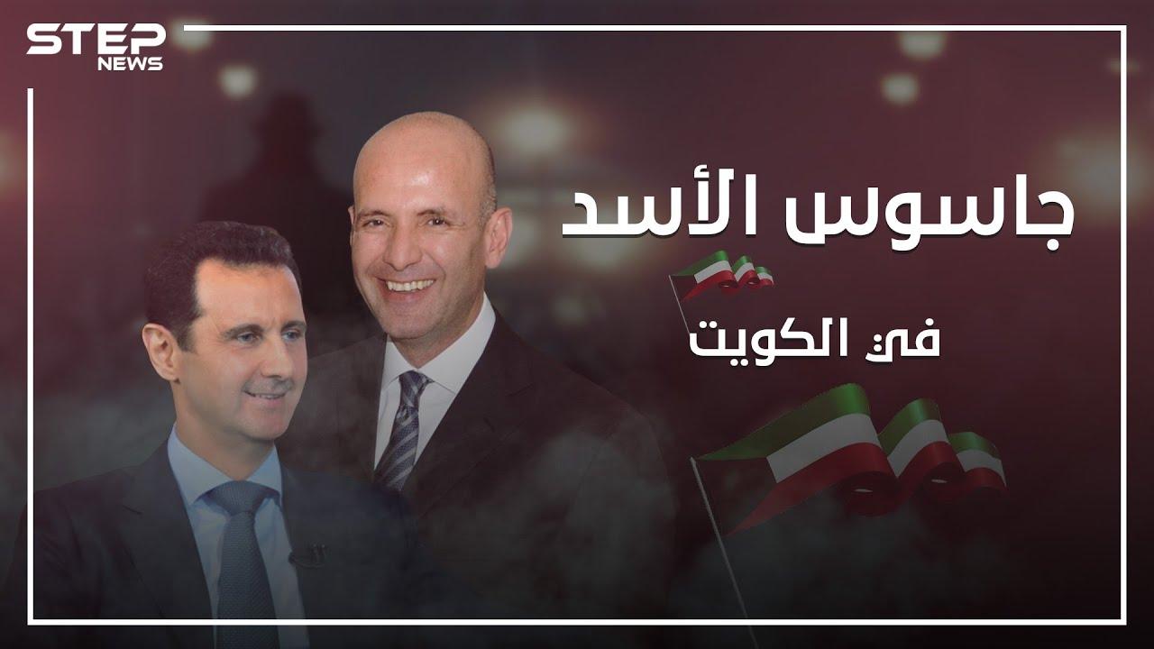 هرب من الكويت داخل شاحنة واتهم بالتجسس وغسيل الأموال .. من هو بشار كيوان؟!