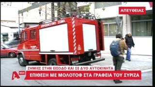 Μολότοφ στα γραφεία του ΣΥΡΙΖΑ