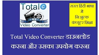 How To Change Format of Any Video Using Total Video Converter - In Hindi