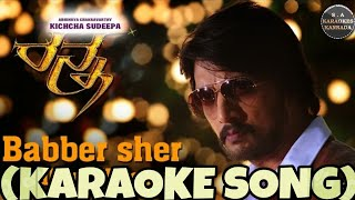 Babber Sher Kannada Karaoke Song Original with Kannada Lyrics