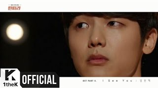 Video [MV] Kang Min Hyuk(강민혁) (CNBLUE) _  I See you (Tantara(딴따라) OST Part.4) download MP3, 3GP, MP4, WEBM, AVI, FLV Februari 2018