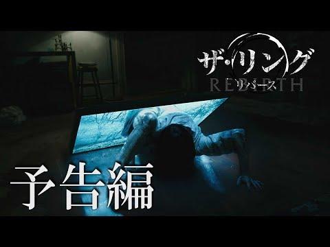 【映画】★ザ・リング リバース(あらすじ・動画)★