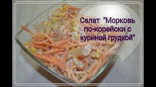 """Салат """"Морковь по-корейски с куриной грудкой"""""""