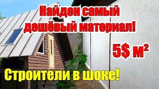 Дом за 1000$ 2 этажа 50 м² СТЕНЫ своими руками!